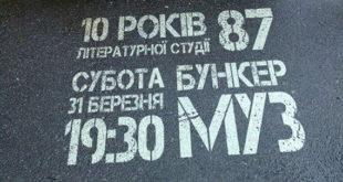 """Тернопільська літературна студія """"87"""" відсвяткує свій ювілей поетичним марафоном"""