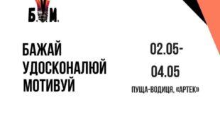 У травні відбудеться саміт молодих і проактивних «Б.У.М. – Бажай. Удосконалюй. Мотивуй»