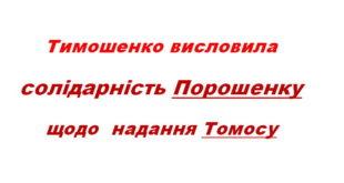 Тимошенко в Тернополі підтримала кроки Порошенка щодо Томосу