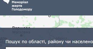 Музей Голодомору створив інтерактивну мапу масових поховань в Україні