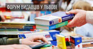 Головна книжкова подія року! У Львові пройде 26 Форум видавців