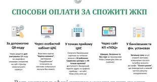 Через новий закон з 28 квітня стане неможливою дистанційна оплата комуналки