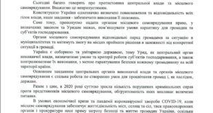 Тиск на самоврядування – Асоціації міст звернулася до Зеленського