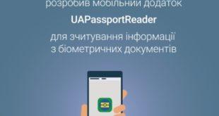 В Україні випустили мобільний додаток UAPassportReader