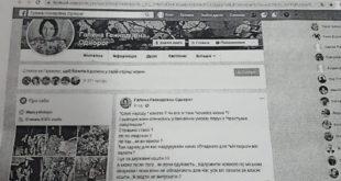"""Через пост про """"слуг"""" у фб волонтеркою зацікавилася поліція"""